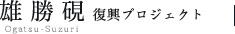 雄勝硯 復興プロジェクト